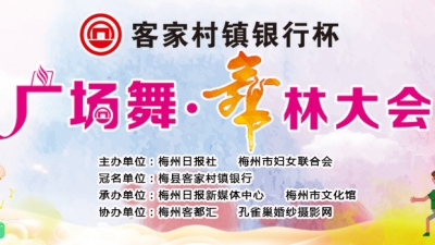 第三届广场舞•舞林大会网络投票