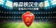 梅县铁汉生态1:0胜深圳雷曼,成梅州第二支中甲球队