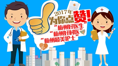 """点赞!2017年""""梅州好医生""""""""梅州好村医"""" """"梅州最美护士"""""""