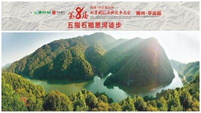"""直播回顾丨北京国际山地徒步大会平远站""""开走"""""""