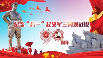 """现场丨纪念""""八一""""起义军三河坝战役90周年"""