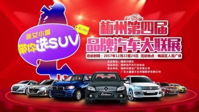 直播回顾丨2017梅州第四届品牌汽车大联展
