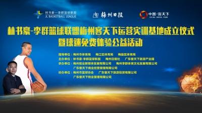 直播回顾丨林书豪-李群篮球联盟梅州客天下运营实训基地成立