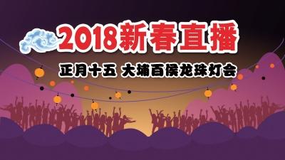 民俗直播丨正月十五大埔百侯龙珠灯会