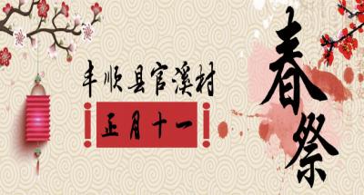 直播回顾丨正月十一丰顺官溪春祭晚会