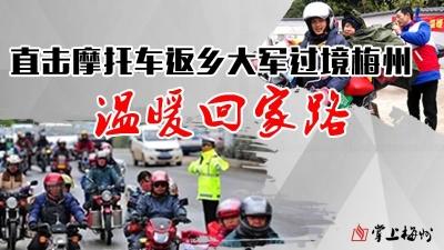 直播回顾丨直击摩托车返乡大军过境梅州