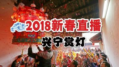 """直播回顾丨正月十三来去兴宁""""赏灯"""""""
