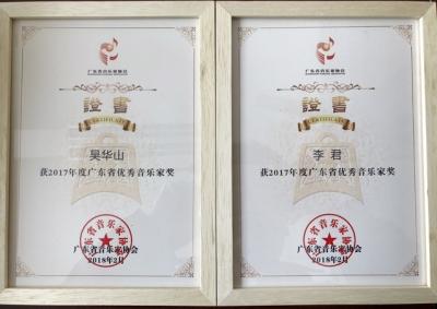 嘉应学院两名教师荣获广东省优秀音乐家奖