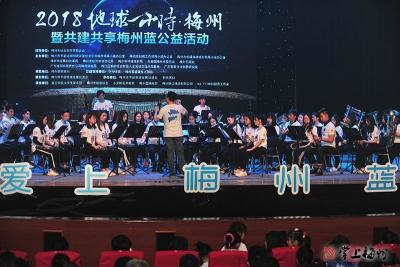 """共建共享""""梅州蓝""""!梅州举办""""地球一小时""""公益活动"""