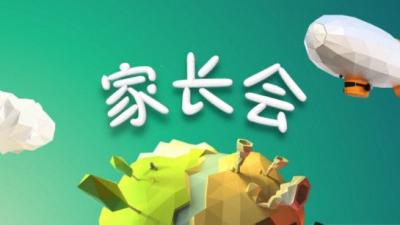 梅州市东山学校召开家长会:强化感恩 备战中考