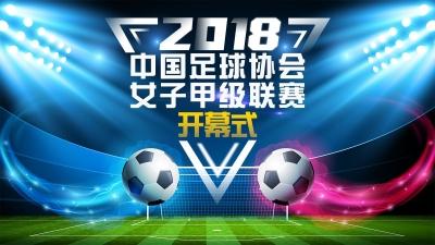 回顾丨女甲揭幕战,梅州辉骏1:0陕西女足