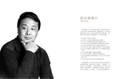 孙岩峰丨人物画与客家山水图