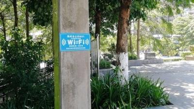 客都议事厅丨公园免费WiFi彰显城市温情