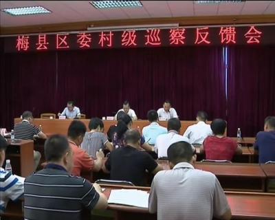 梅县区召开区委村级巡察反馈会并提出整改要求