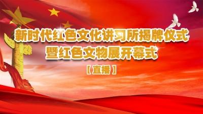 """直播回顾丨""""红色文化进企业系列活动""""走进碧桂园"""