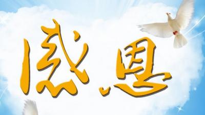 小记者卓昀作品丨六年的感恩