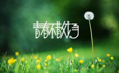 小记者钟桂宇作品丨青春,不褪色