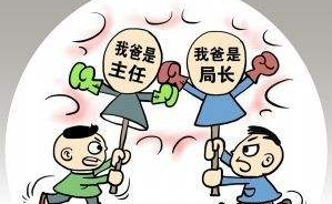 """辣评丨高考改革必须避免""""拼爹定终生"""""""