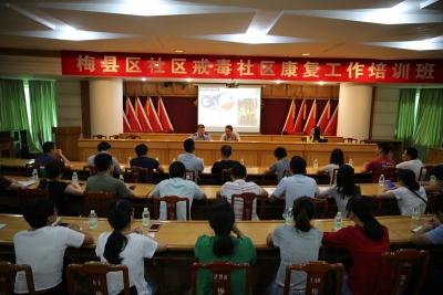 梅县区举办社区戒毒社区康复工作培训班