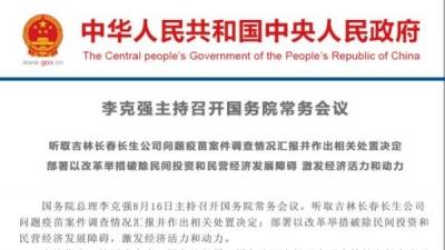 李克强主持召开国务院常务会议:没收长生公司所有违法所得