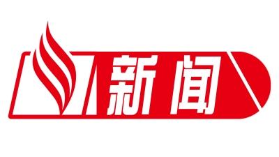 张晨到兴宁调研:打造体育名片 建设社保体系