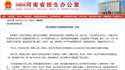 """河南省招生办回应""""高考答题卡疑被调包"""":成绩准确无误"""