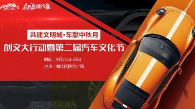 直播结束丨2018梅州第二届汽车文化节