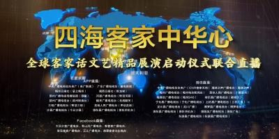 """直播结束丨""""四海客家中华心""""全球客家话文艺精品展演启动仪式"""