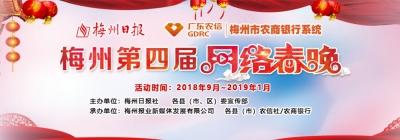 梅州第四届网络春晚报名平台