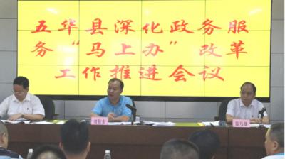 """五华县召开深化政务服务""""马上办""""改革工作推进会"""