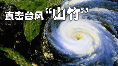 """直播回顾丨直击台风""""山竹"""""""
