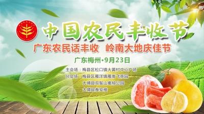 """直播预告丨23日广东(梅州)庆祝首届""""中国农民丰收节"""""""